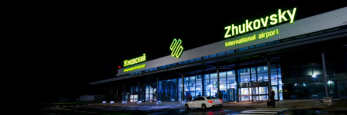 Аэропорт жуковский купить билеты на самолет официальный сайт сколько стоит билет на самолет барнаул краснодар