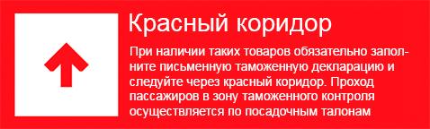 Красный коридор.jpg