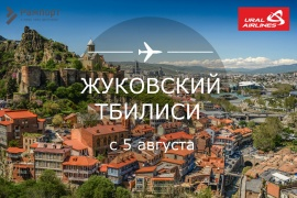 "Ural Airlines opens the route ""Zhukovsky - Tbilisi"""