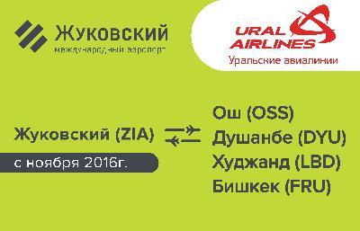 Международный аэропорт Жуковский и «Уральские авиалинии»  открыли регулярные рейсы в Таджикистан